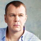 Молодых Алексей