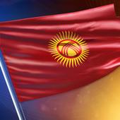 Кыргызские песни